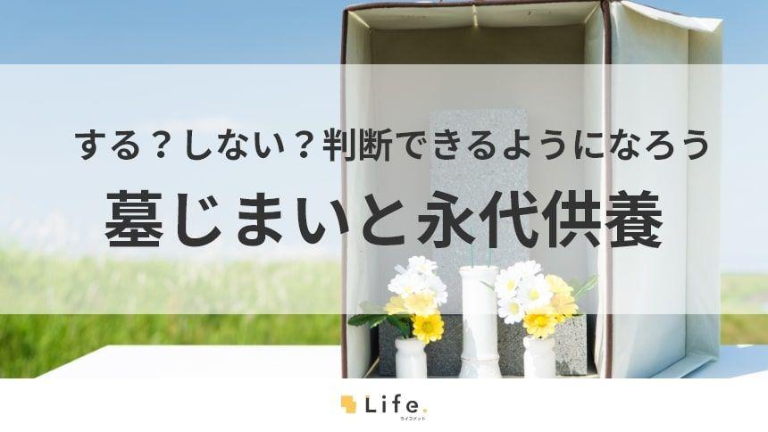 【墓じまい 永代供養】アイキャッチ
