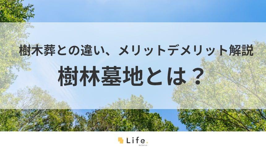 【樹林墓地】アイキャッチ