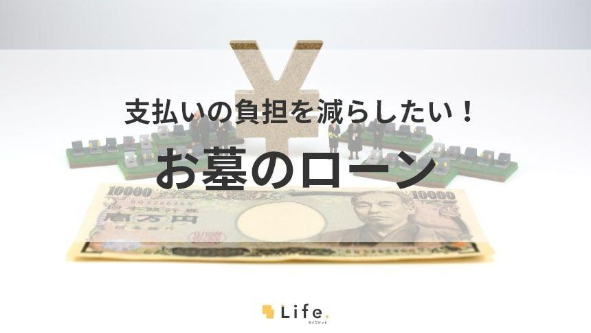 【お墓 ローン】アイキャッチ