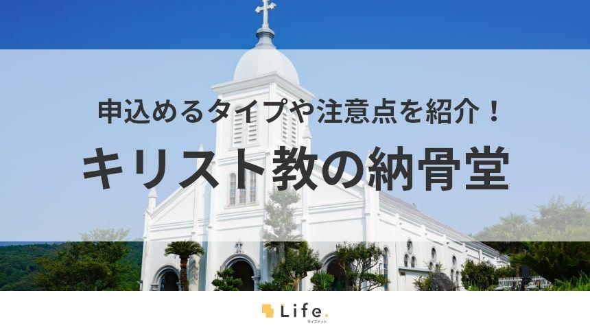 【キリスト教 納骨堂】アイキャッチ