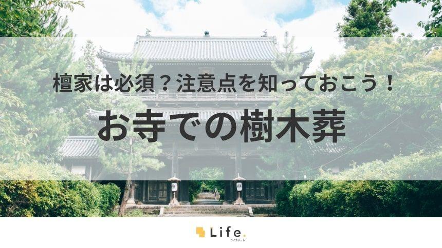 【樹木葬 寺】アイキャッチ