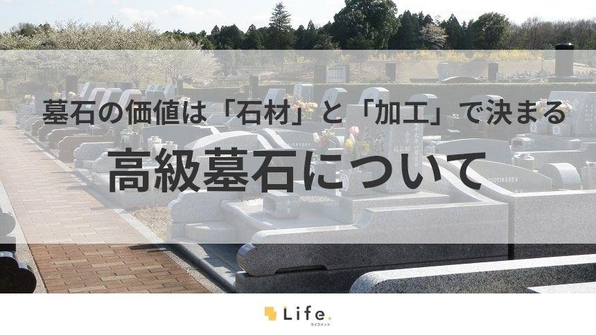 【高級墓石】アイキャッチ