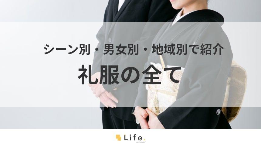【礼服】アイキャッチ
