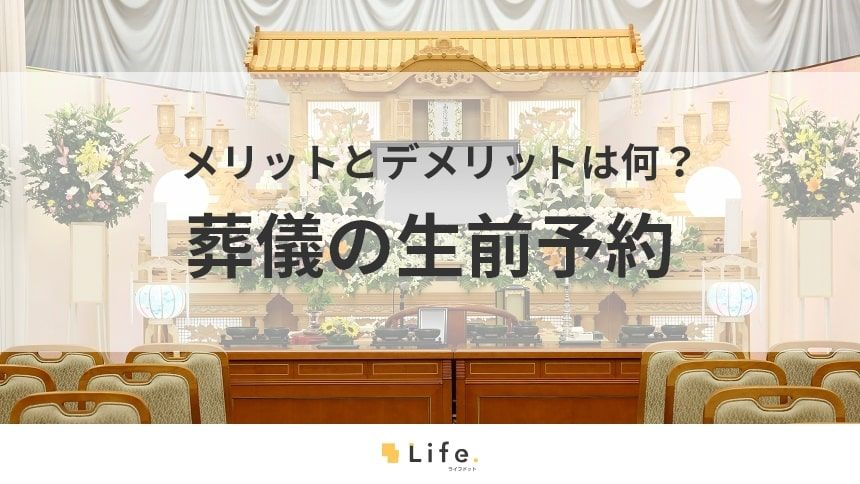 【葬儀 予約】アイキャッチ