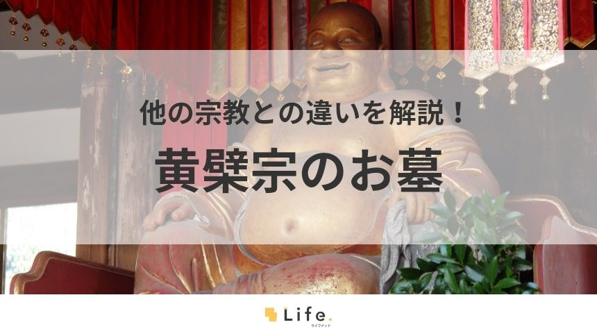 【黄檗宗 お墓】アイキャッチ