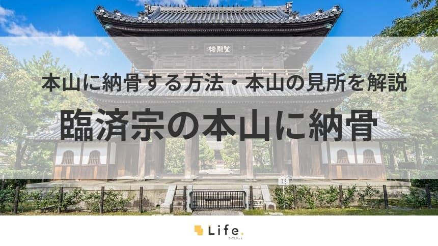 【臨済宗 本山納骨】アイキャッチ