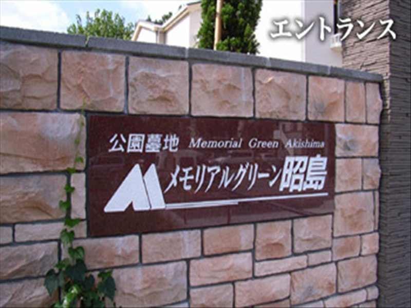 メモリアルグリーン昭島 レンガ造りのエントランス