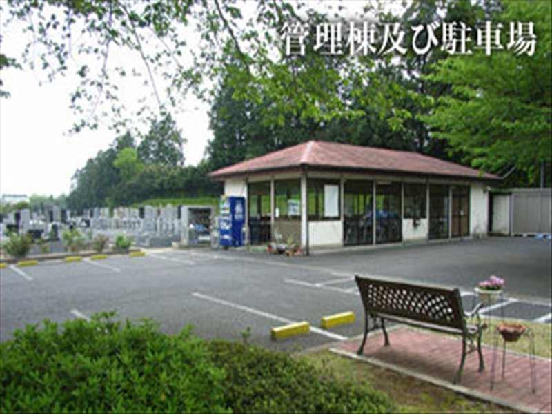 武蔵ヶ丘霊園 管理棟及び駐車場