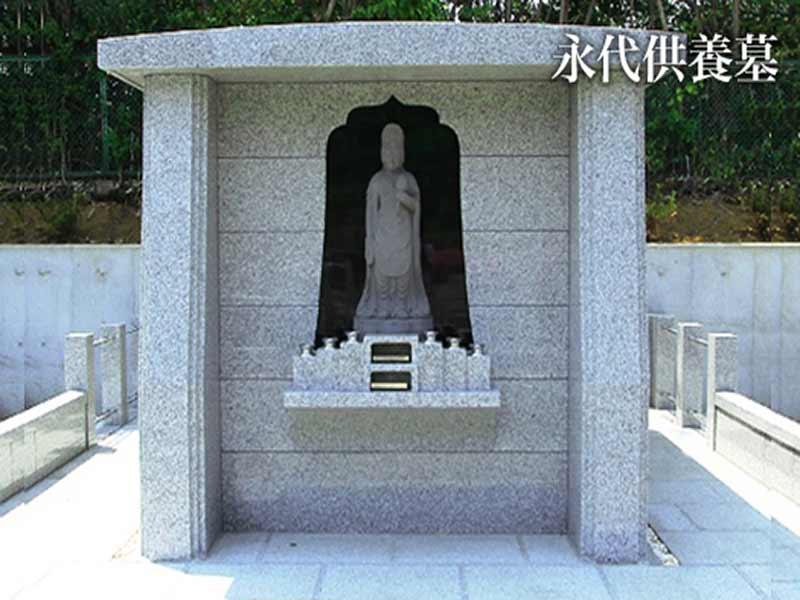 永昌寺 石造りの永代供養墓
