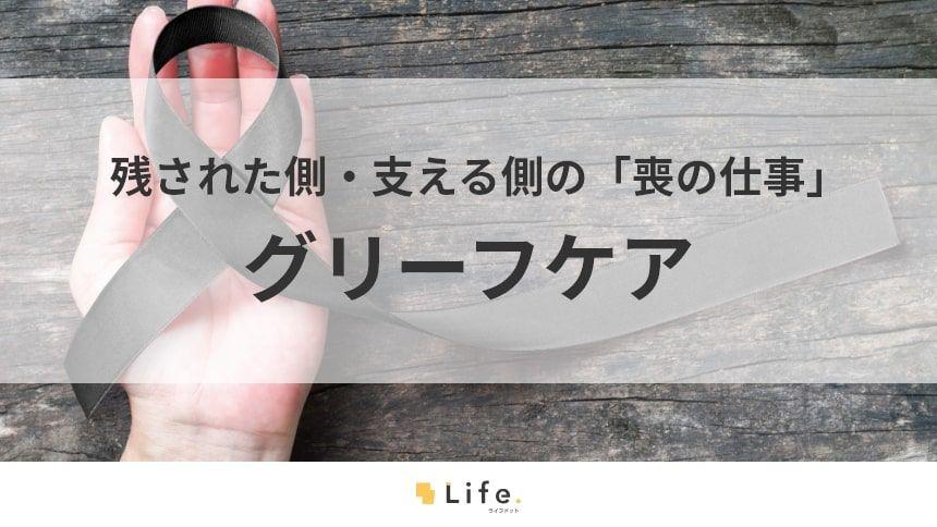 【グリーフケア】アイキャッチ