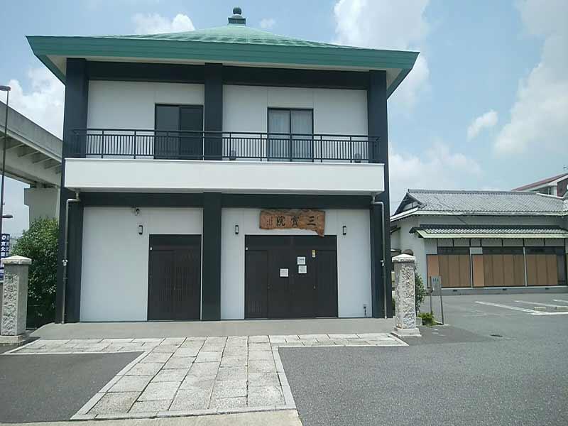 円通寺 とねり聖地 管理寺務所