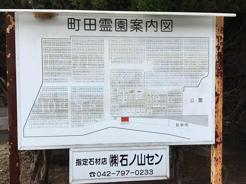 グリーンパーク新町田霊園 園内案内図