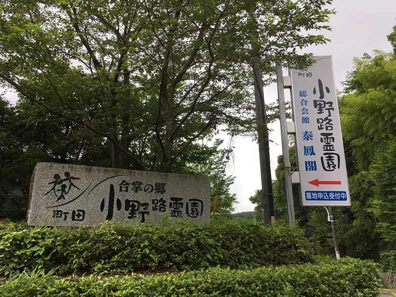 合掌の郷 町田小野路霊園 入口看板