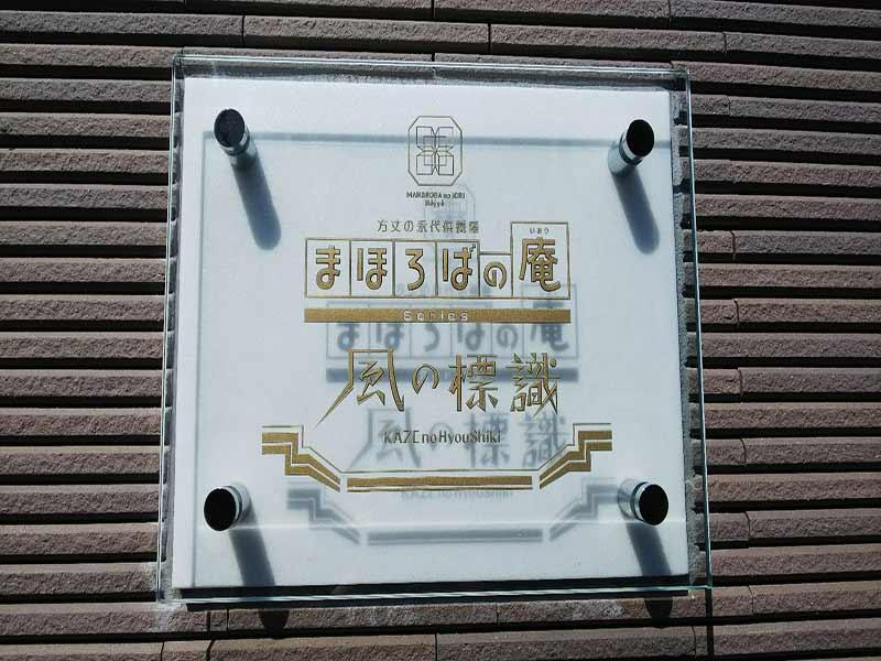 板橋向原浄苑 永代供養墓「風の標識」 入口のプレート