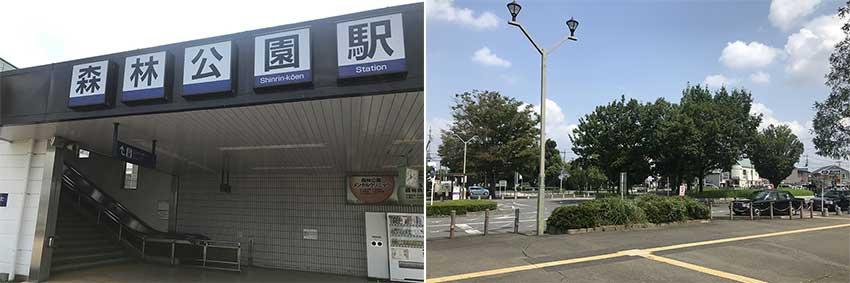 東武東上線 森林公園駅の周辺風景