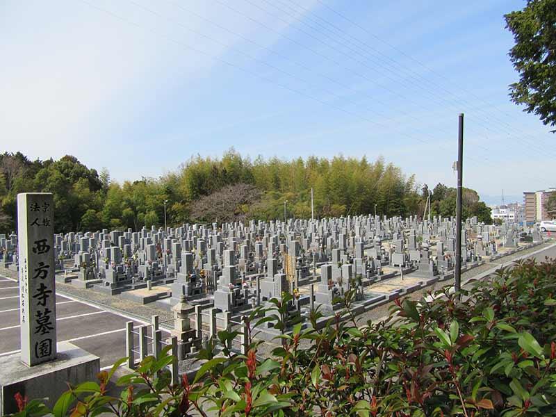 西方寺墓園