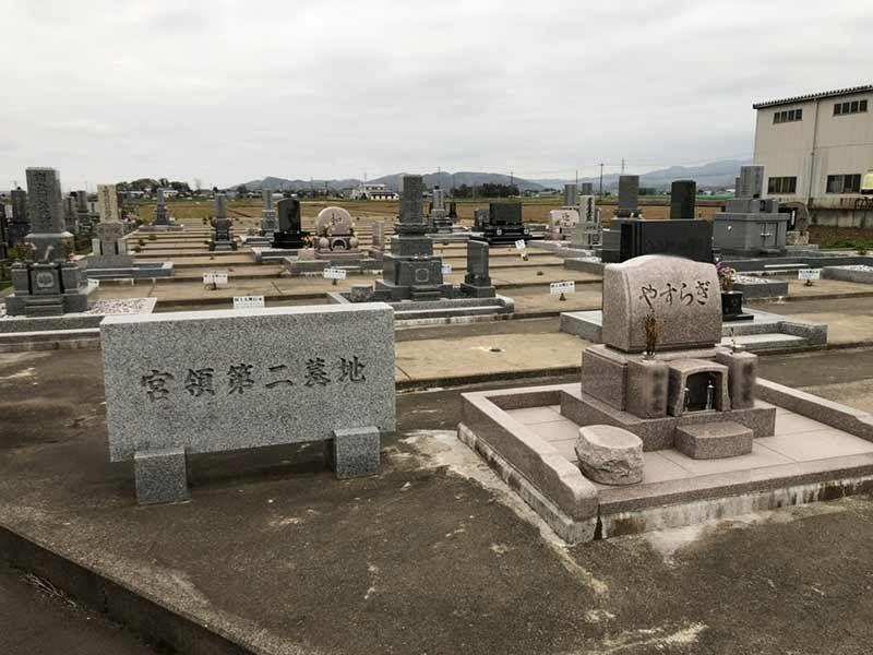 宮領第2墓地