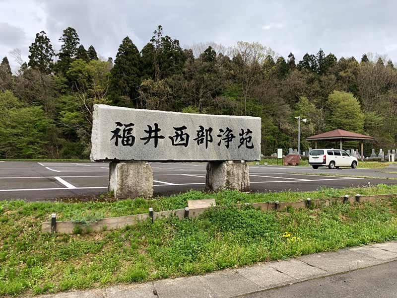 福井西部浄苑