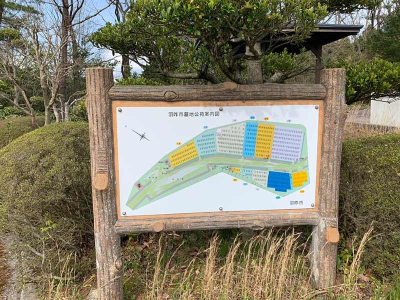 羽咋市営 墓地公苑