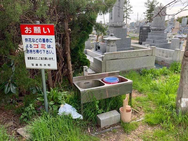 宝達志水町営 奉祖見霊園
