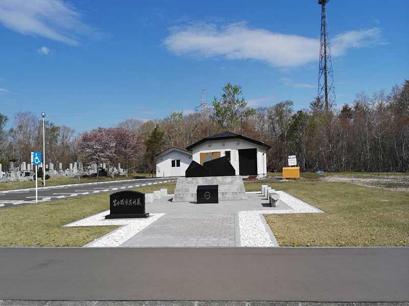苫小牧市営 高丘第二霊園