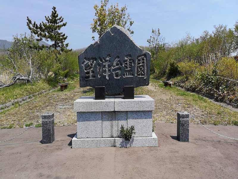 室蘭市営 望洋台霊園