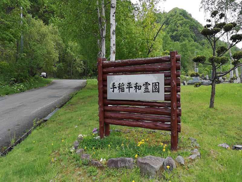 札幌市営 手稲平和霊園