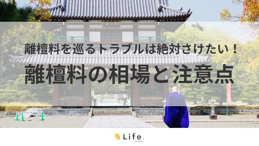 【離檀料】アイキャッチ
