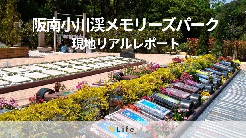 阪南小川渓メモリーズパーク