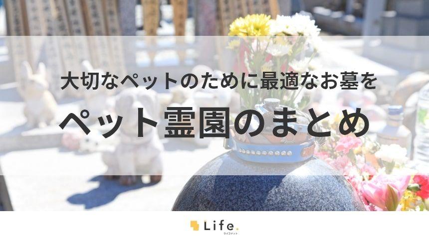 【ペット 霊園】アイキャッチ