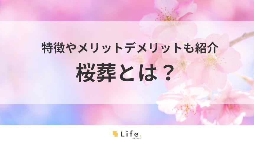 【桜葬】アイキャッチ