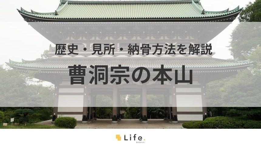 【曹洞宗 本山】アイキャッチ画像