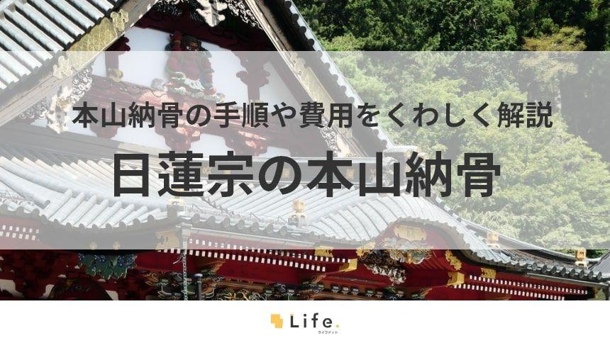【日蓮宗 本山納骨】アイキャッチ
