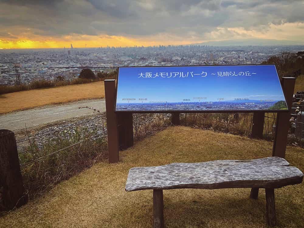 大阪メモリアルパークの見晴らしの丘から見える夕焼け