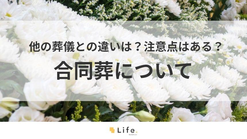 【合同葬】アイキャッチ画像