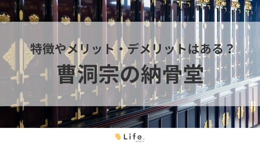 【曹洞宗 納骨堂】アイキャッチ