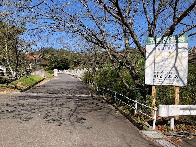 五色園墓地の入り口