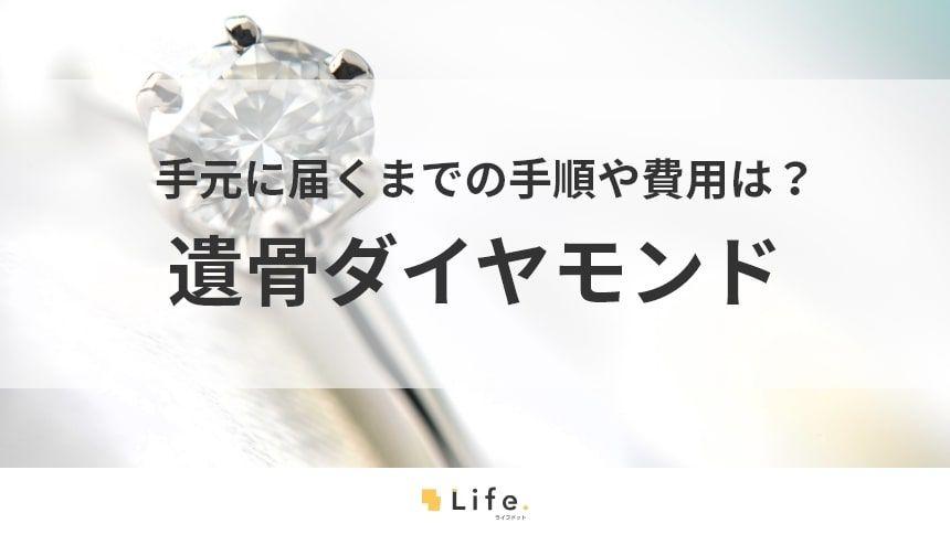 【遺骨 ダイヤモンド】アイキャッチ
