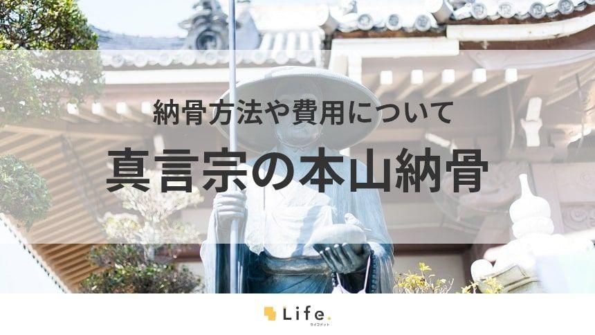 【真言宗 本山納骨】アイキャッチ