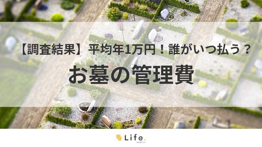 【墓 管理費】アイキャッチ画像