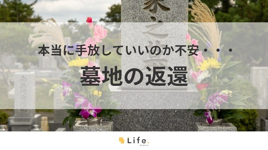 【墓地 返還】アイキャッチ画像