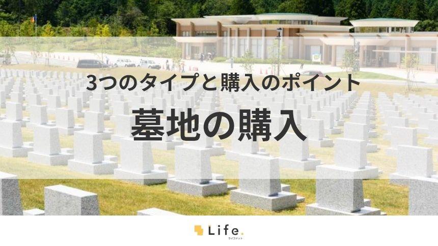 【墓地 購入】アイキャッチ