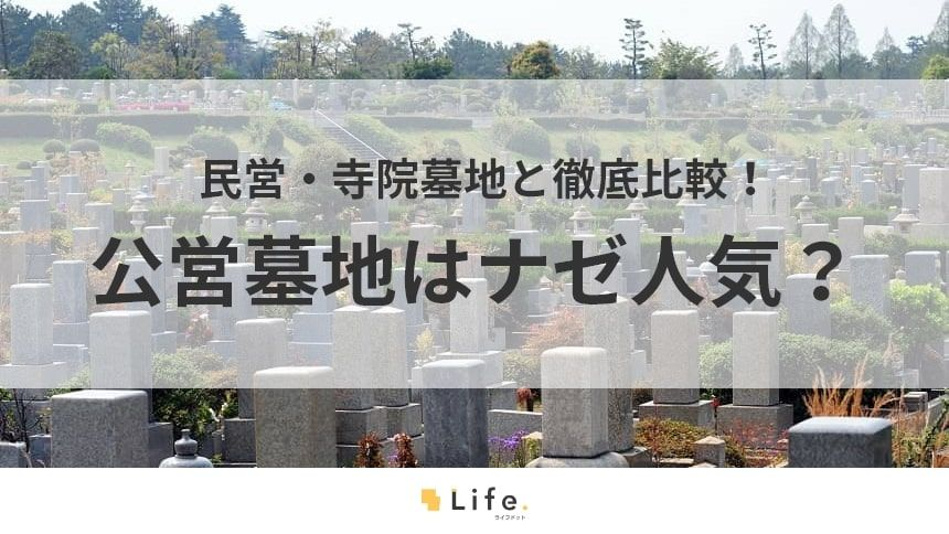 【公営墓地】アイキャッチ