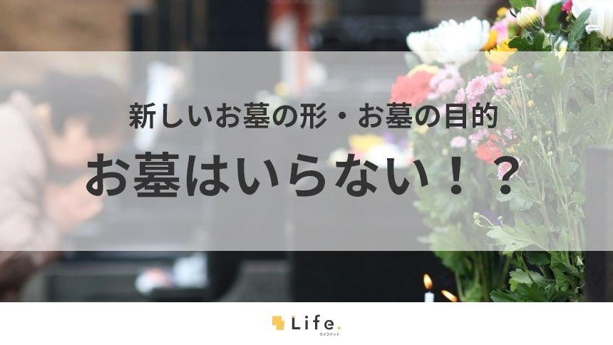 【お墓 いらない】アイキャッチ