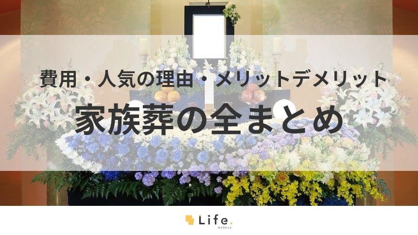 【家族葬】アイキャッチ