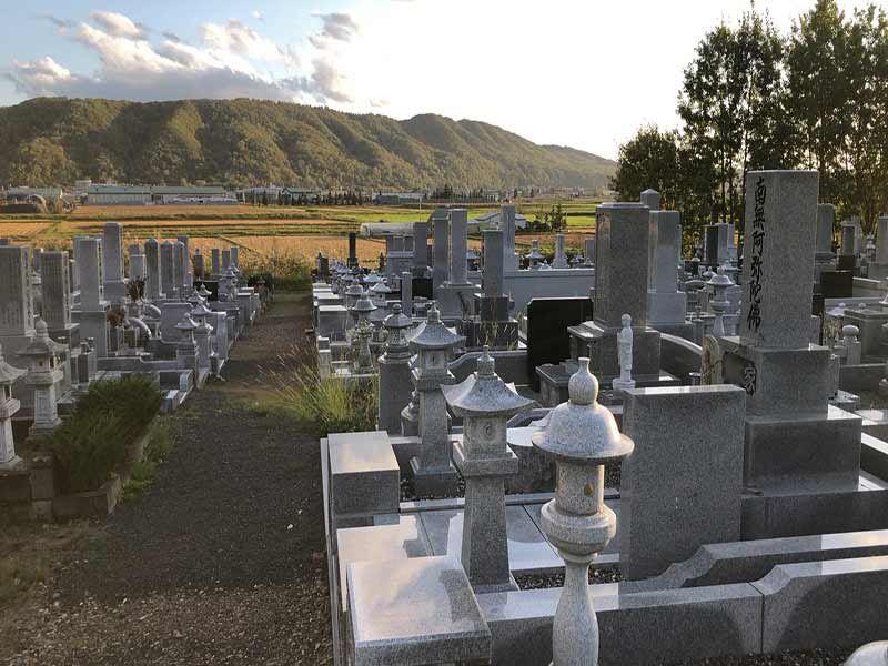 北見市立相内第二墓地