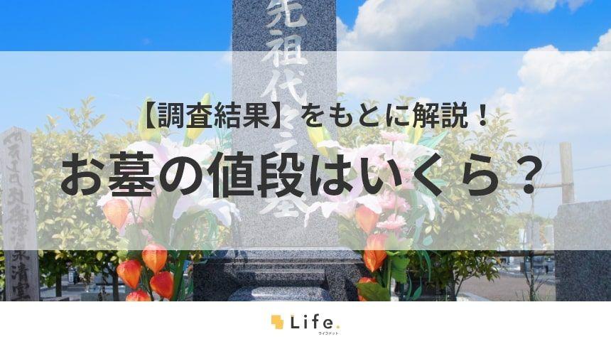 【お墓 値段】アイキャッチ