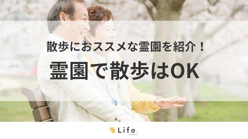 【霊園 散歩】アイキャッチ