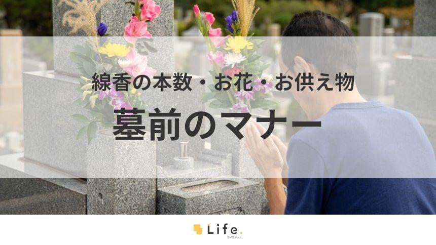 【墓前】アイキャッチ