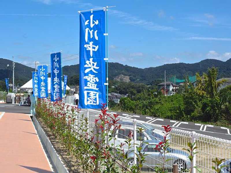小川中央霊園永代